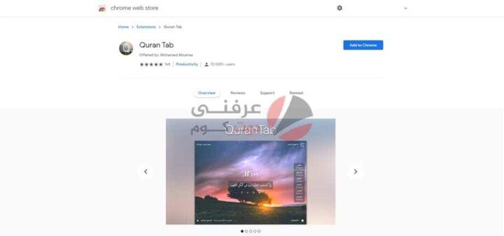 تعرف على اضافة Quran Tab لمتصفحات فايرفوكس و جوجل كروم 1