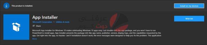 طريقة تثبيت عدة تطبيقات مرة واحدة بإستعمال اداة Winstall 4