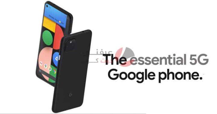 انطباعات Google Pixel 4a 5G مواصفات بكسل 4 اي 5 جي ومميزاته والعيوب مع السعر 4