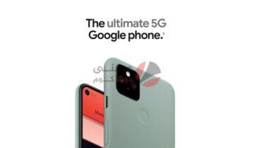 انطباعات Google Pixel 5 ومواصفات ومميزات وعيوب بكسل 5 7
