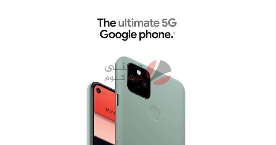 انطباعات Google Pixel 5 ومواصفات ومميزات وعيوب بكسل 5