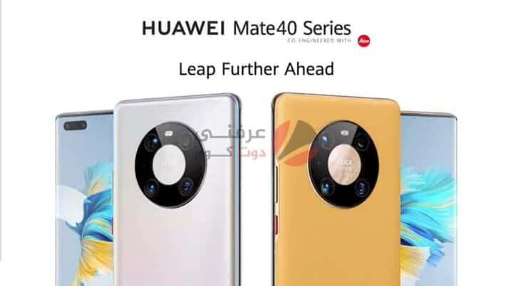 سعر ومواصفات Huawei Mate 40 - مميزات وعيوب هواوي ميت 40 1
