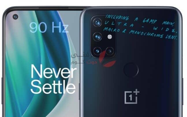 سعر ومواصفات OnePlus Nord N10 5G - مميزات وعيوب ون بلس نورد ان 10 5 جي 1