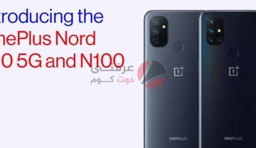 سعر ومواصفات OnePlus Nord N100 - مميزات وعيوب ون بلس نورد ان 100 3
