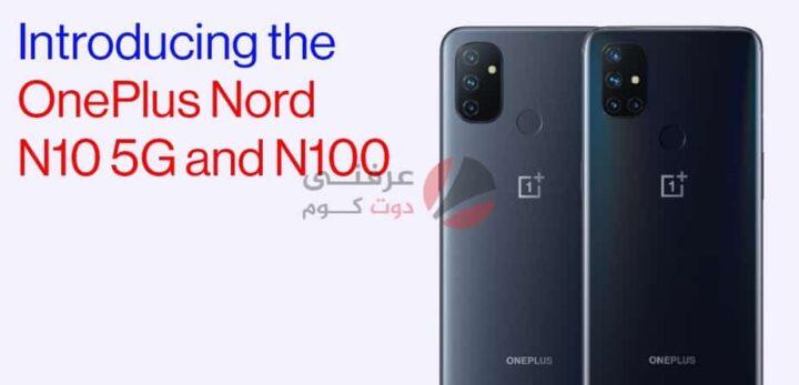 سعر ومواصفات OnePlus Nord N100 - مميزات وعيوب ون بلس نورد ان 100 1