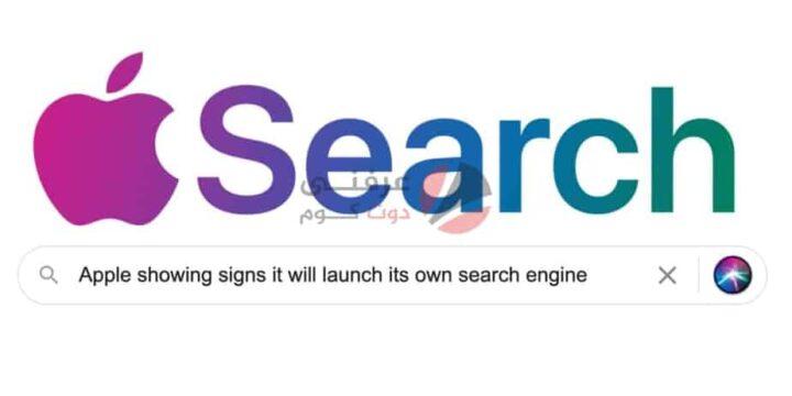 Apple تعمل على محرك البحث الخاص بها لتنافس جوجل 1
