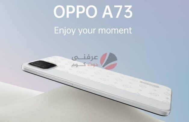 مواصفات Oppo A73 مميزات وعيوب اوبو اي 73 والتعليق على السعر 1