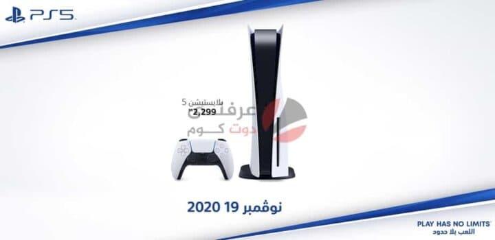 سعر بلايستيشن 5 في السعودية