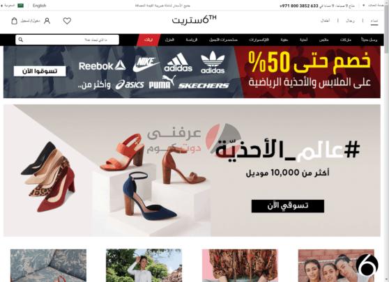 أفضل 5 متاجر الكترونية في السعودية لم تكن تعرف بها 8