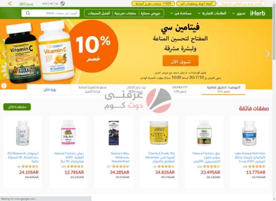 أفضل 5 متاجر الكترونية في السعودية لم تكن تعرف بها 1
