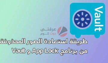 استعادة الصور المحذوفة من Applock بعد حذف البرنامج 7