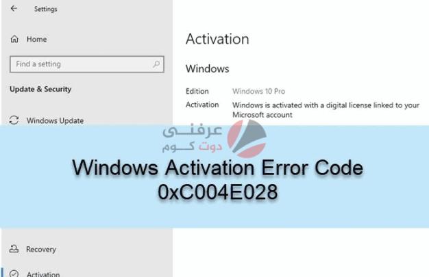 طريقة حل خطأ 0xC004E028 عند تفعيل ويندوز 10 1