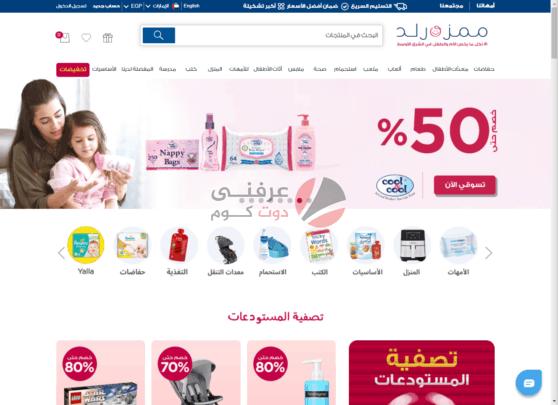 أفضل 5 متاجر الكترونية في السعودية لم تكن تعرف بها 6