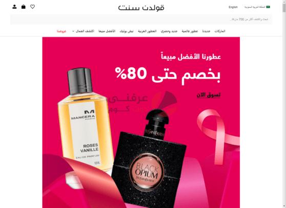 أفضل 5 متاجر الكترونية في السعودية لم تكن تعرف بها 7