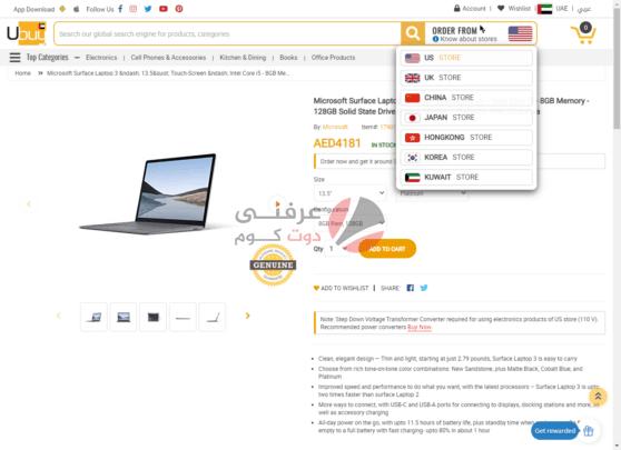 أفضل مواقع التسوق التقنية في الإمارات 3