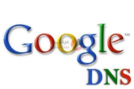 تعلم طريقة استخدام Google Dns لتسريع الانترنت على ويندوز 10 1