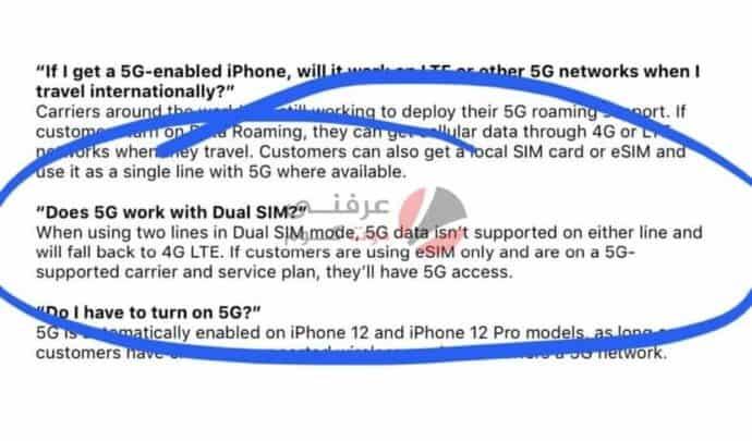 هواتف ايفون 12 لن تدعم 5G في وضع الـ Dual Sim 1