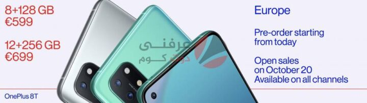 الإعلان عن هاتف Oneplus 8t رسمياً 3