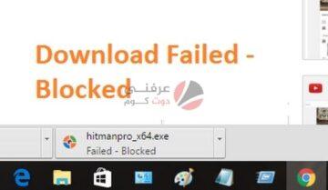 إصلاح عطل Failed Blocked أثناء التحميل في كروم 7