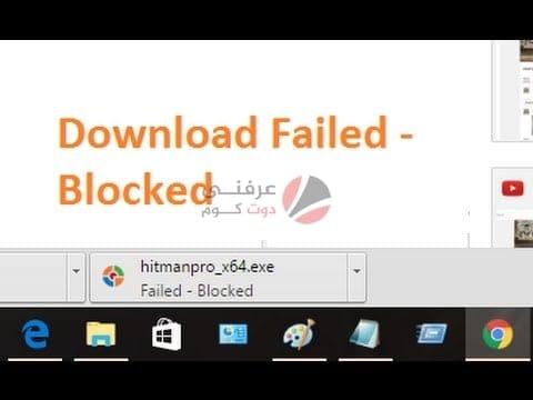 إصلاح عطل Failed Blocked أثناء التحميل في كروم 1