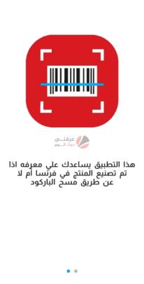 كيف تعرف المنتجات الفرنسية في الدول العربية لتقاطعها ؟ 2