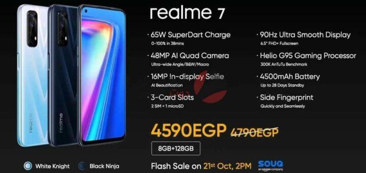 اطلاق هواتف Realme 7 في مصر بشكل رسمي 1