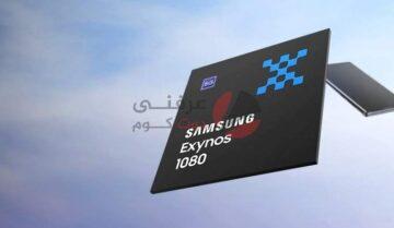 الإعلان عن Exynos 1080 معالج سامسونج المتوسط الجديد 5