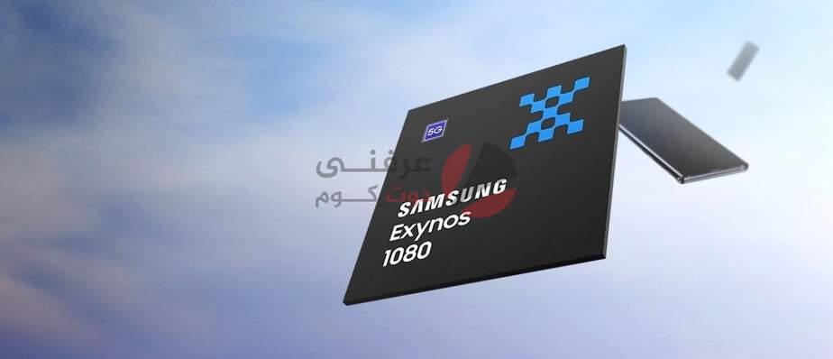 الإعلان عن Exynos 1080 معالج سامسونج المتوسط الجديد