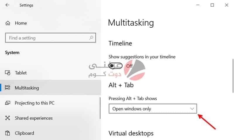 الغاء التنقل بين تبويبات Microsoft Edge من Alt + tab على تحديث اكتوبر 2020
