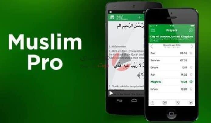 هل تطبيق Muslim Pro يتجسس على بياناتك؟ 1