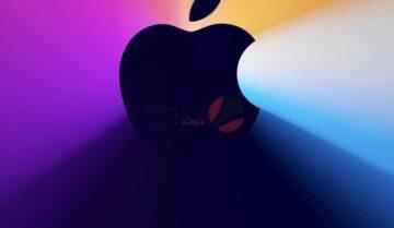 مؤتمر جديد لشركة Apple يوم 10 نوفمبر 2020 3