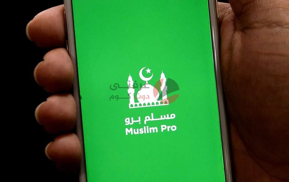 هل تطبيق Muslim Pro يتجسس على بياناتك؟