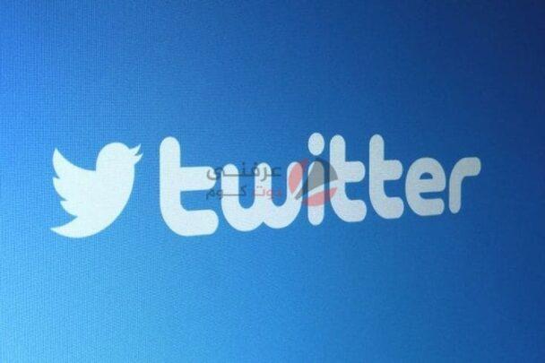 تغيير اسم المستخدم في تويتر