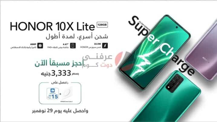 ابرز اجهزة Honor الجديدة في السوق المصرية ليوم 21 نوفمبر 1