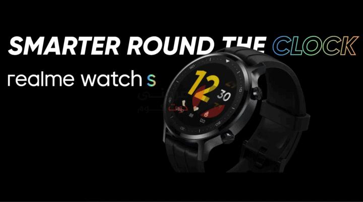 تعرف على ساعة Realme Watch S الذكية الجديدة 1