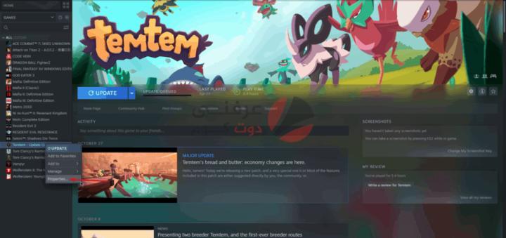 تحديث ألعاب Steam