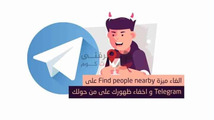 الغاء ميزة Find people nearby على Telegram واخفاء ظهورك على من حولك 1
