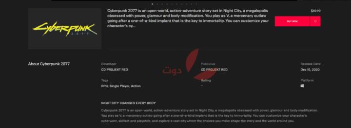 مواصفات ومتطلبات لعبة Cyberpunk 2077 وكيفية الشراء والتحميل 4