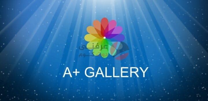 افضل 5 تطبيقات معارض الصور على اندرويد 2