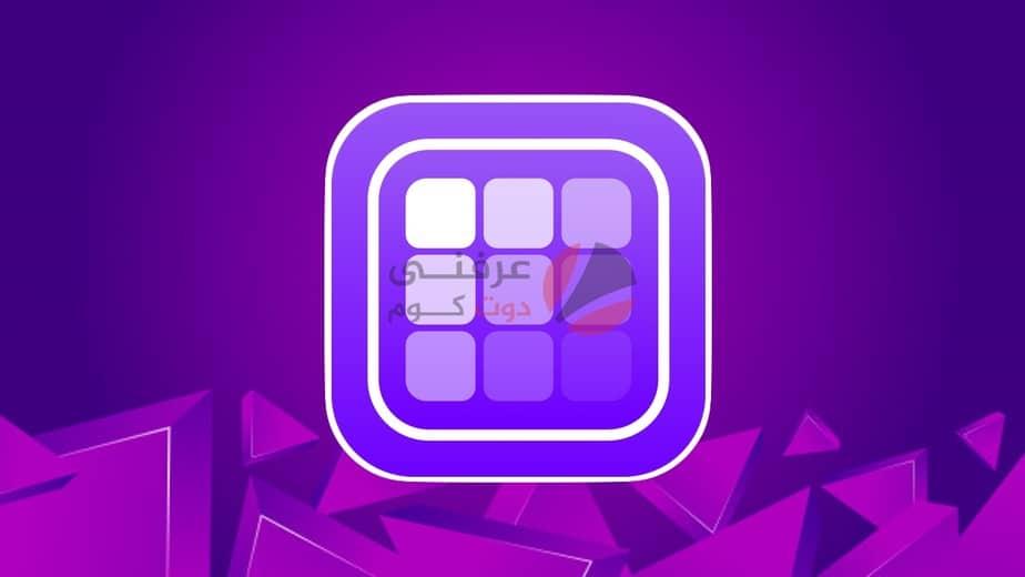Flex Widgets يسمح لك بإنشاء اختصارات تطبيقات مصغرة على iOS 14