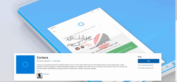 كيف تقوم بحذف Cortana من على ويندوز 10 4