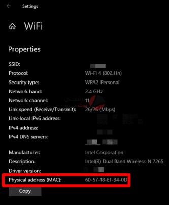 ماهو الـ Mac Address وكيف يمكنك الحصول عليه ؟ 4