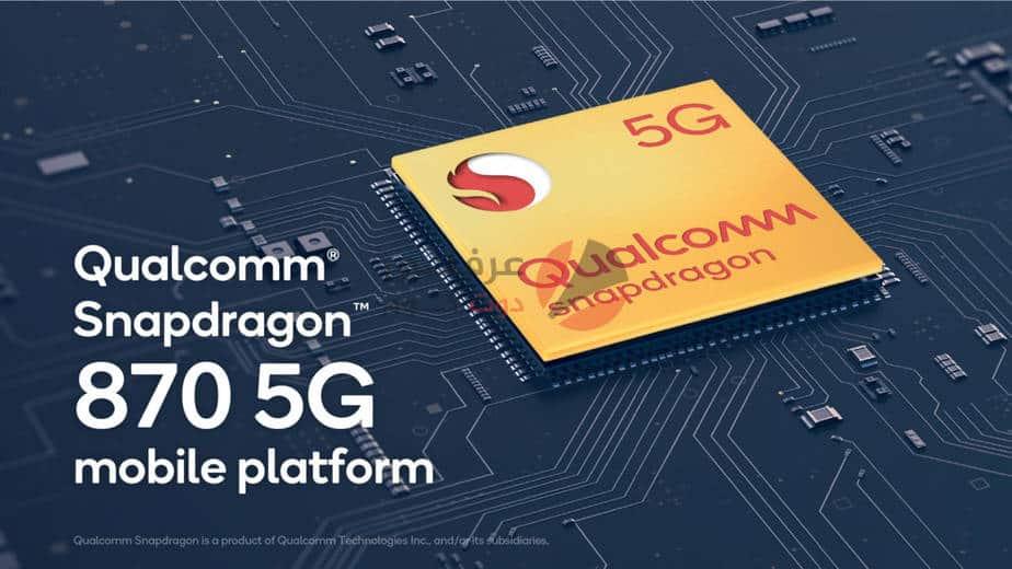 اطلاق Qualcomm Snapdragon 870 رسميًا