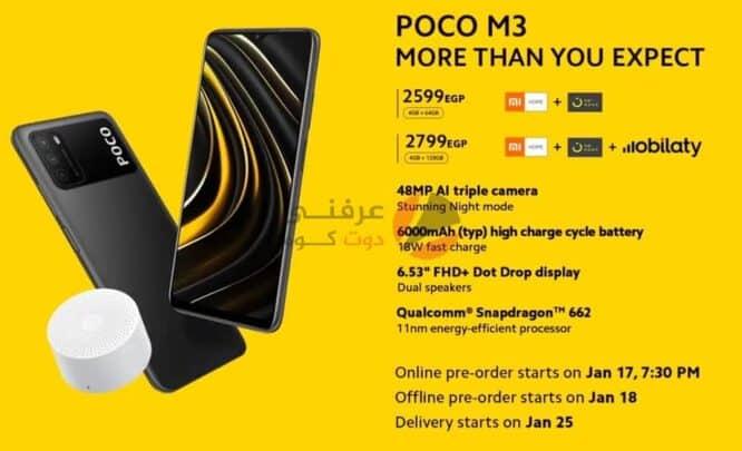 شاومي تطلق Poco M3 في مصر رسميًا 1