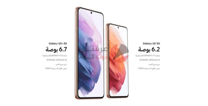 مواصفات ومميزات وعيوب وسعر Samsung Galaxy S21 / S21 Plus 2