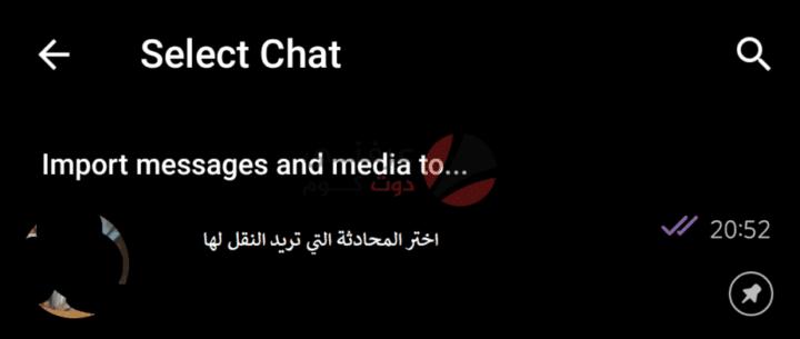 كيفية نقل محادثات Whatsapp الى Telegram بدون اي برامج اضافية 5
