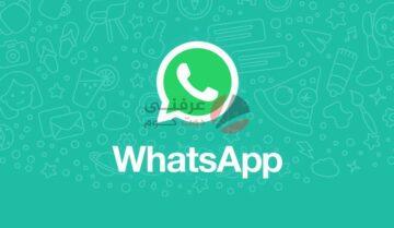 حكومة الهند تطلب من WhatsApp التراجع عن سياسة الإستخدام الأخيرة 35