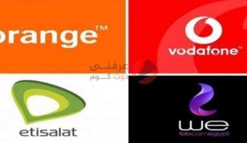 كود الغاء جميع خدمات شركات الإتصال الترفيهية 6