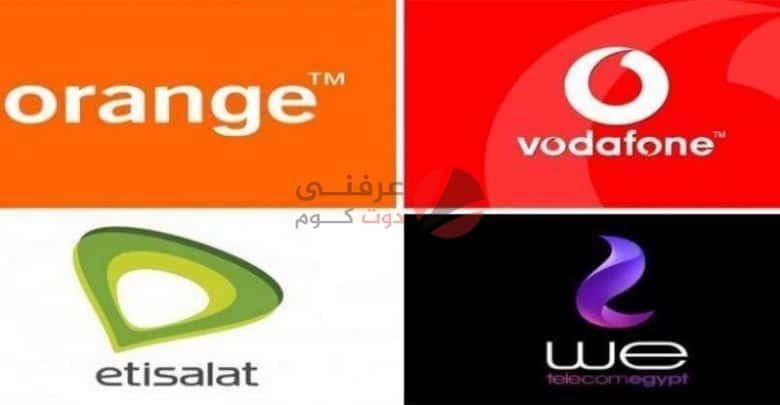 كود الغاء جميع خدمات شركات الإتصال الترفيهية