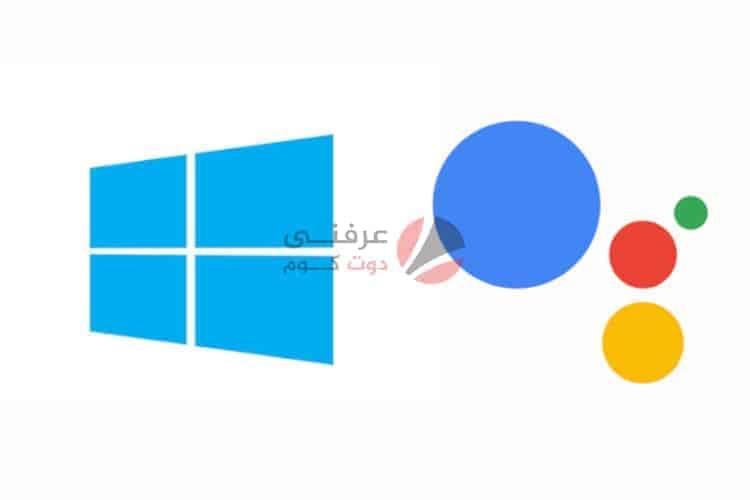 كيفية اغلاق الكمبيوتر بإستعمال مساعد Google Assistant على هاتفك